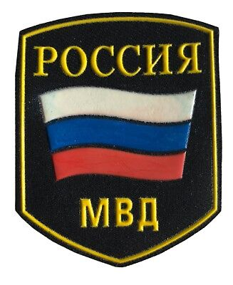 Russian Army Sleeve Patch Military Internal Troops Uniform MVD Police (Chevron Military Uniform Patch)
