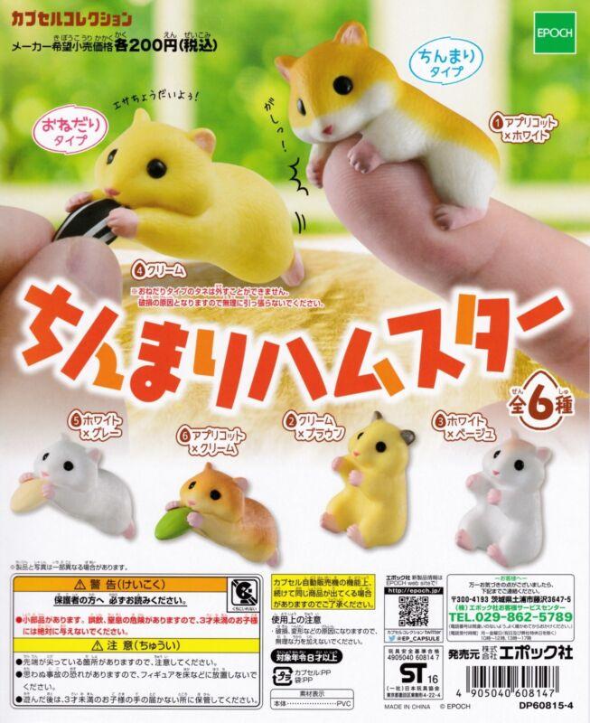 Chinmari Hamster Capsule Collection 6pcs Complete set Gashapon EPOCH Japan