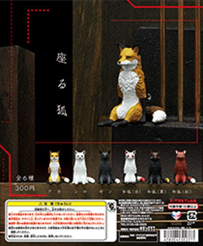 SUWARU KITSUNEI Fox sitting figure complete set (6pcs) 2019 kitan clubI gachapon