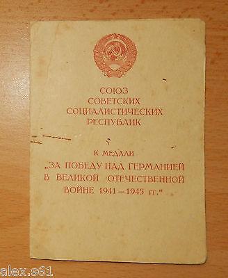 -UdSSR Urkunde für Ausländer  U30