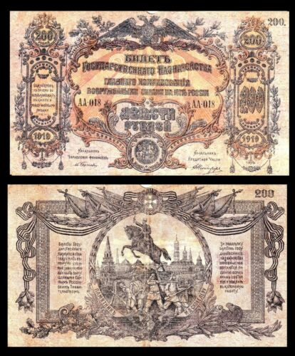 200 Rubles 1919 South Russia Armed Forces Rostov White Army Denikin Cossacks