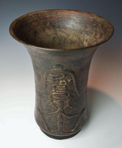RARE ANTIQUE CHINESE BRONZE ZUN Penglai Shan Archaic Seal Script Vase Shangrila