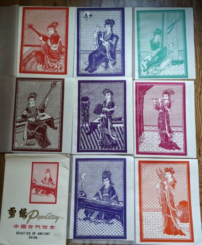"""RARE Vintage Large Chinese Paper Cut Art - Set of 8 """"Ancient Beauties of China"""""""