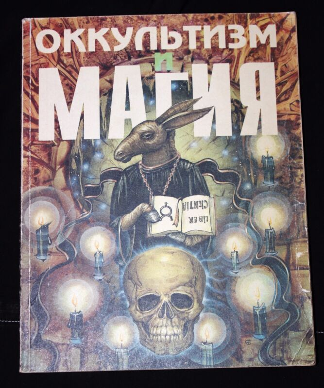 Big Russian book Pierre Vincenti Piobb theory practical ancient higher magic