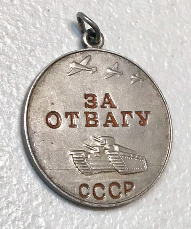 Vintage Russian Army USSR Military Communist Medal For Courage Pin Badge