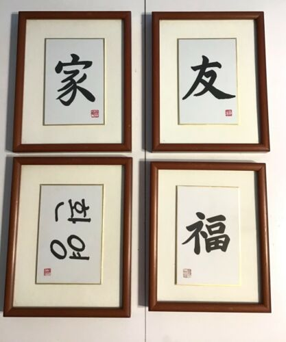 """Chinese Calligraphy Framed Art 100% Hand Painted Defined Back Friend Family 7x9"""""""