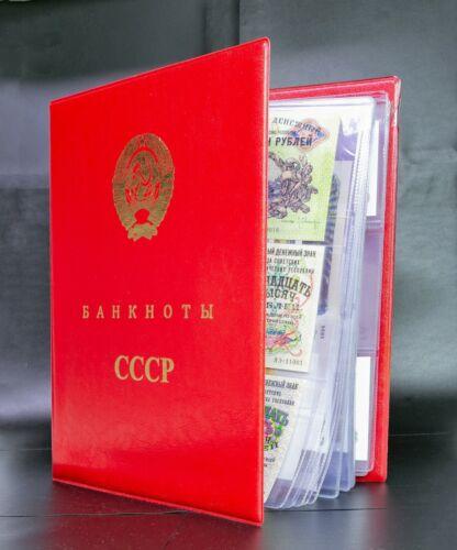 Album for banknotes USSR