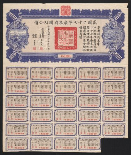 1938 China: Kwangtung Military Defense Bond for $5