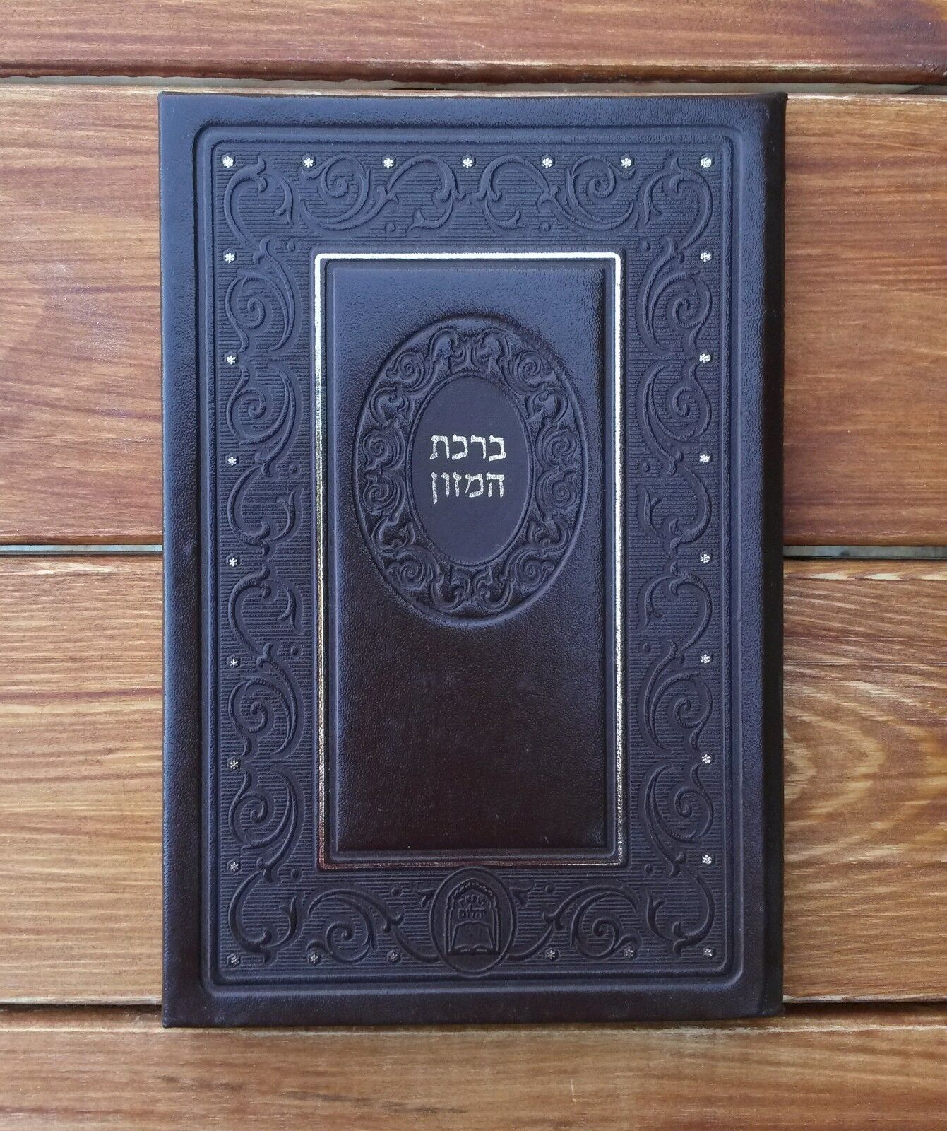 Jewish food blessing prayer Hebrew Birkat Hamazon distressed leather early 90's (משלוח חינם בישראל)
