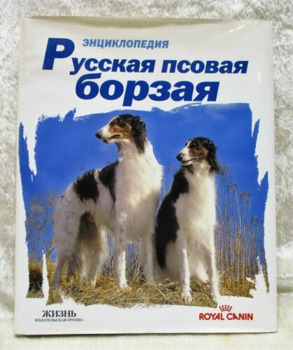 BORZOI RUSSIAN WOLFHOUND RUSSIAN GREYHOUND ENCYCLOPEDIA Canine Dogs RUSSIAN TEXT