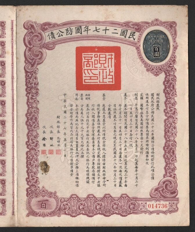 1938 China: National Defence Bond for $100