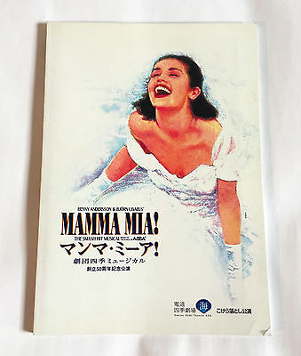 MAMMA MIA JAPAN MUSICAL GEKIDAN SHIKI THEATER PROGRAM BOOK 2002 w/Poster ABBA