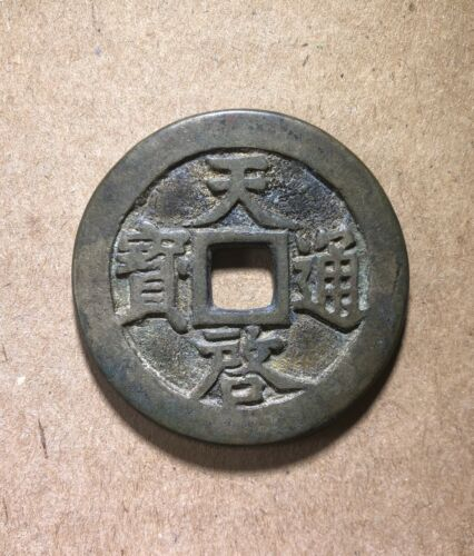 China-Ming Dynasty Tian Qi Tong Bao Ten Cash 明天啟通寶折十背十一兩 (47.2 mm In Size)