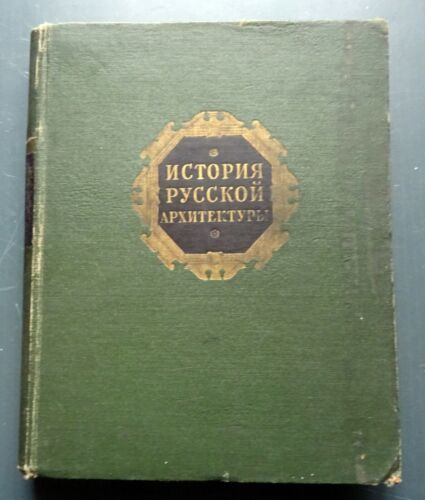1951 History of Russian architecture Urban Planning Soviet Vintage Book Rare