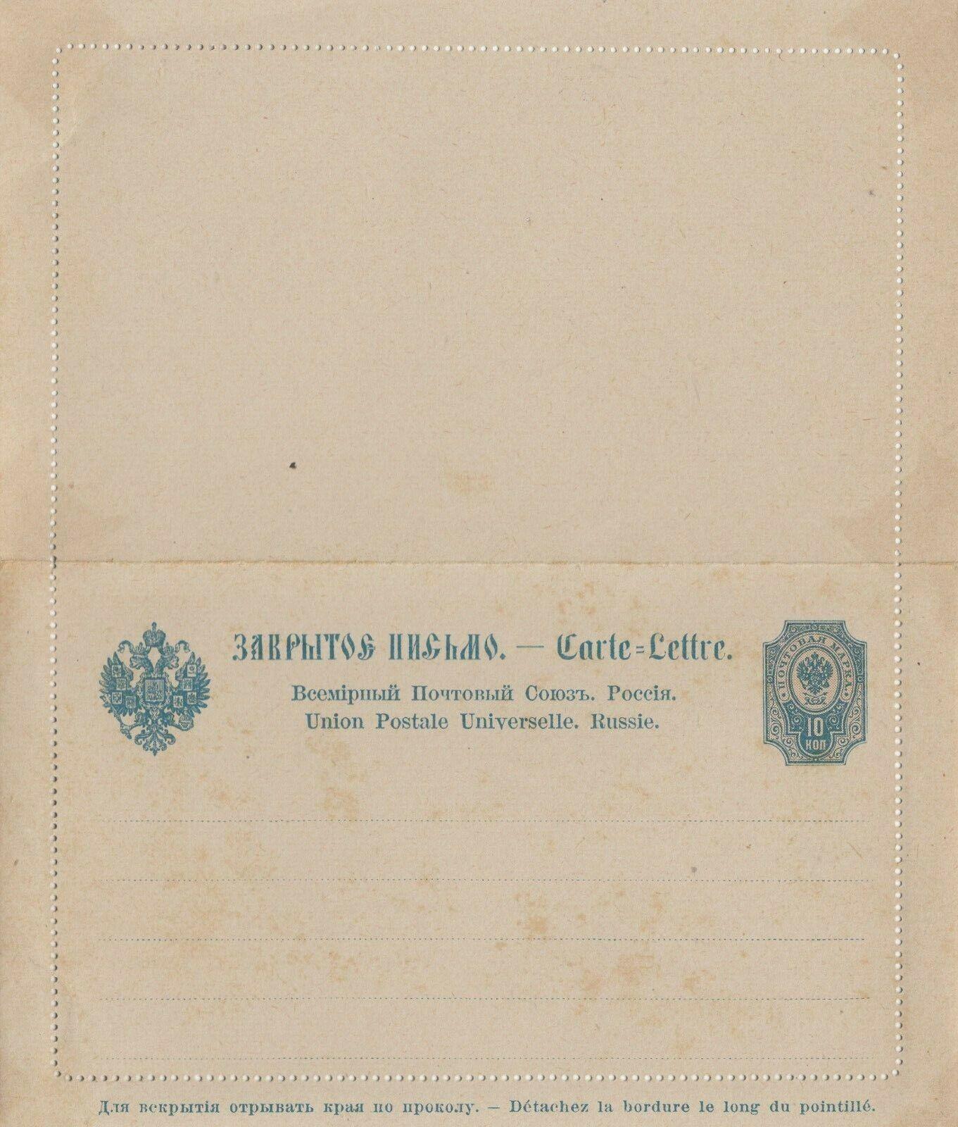 Russia Letter Sheet Second Issue. 10 Kop Mint.  - $4.99