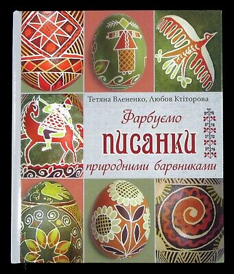 BOOK Ukrainian Pysanky Decorating Easter Eggs with Natural Dyes Pisanki - Ukrainian Easter Egg Patterns