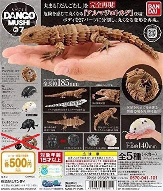 DANGOMUSHI 07 Armadillo lizard Scarab beetle pillbug figure normal 4pcs bandai