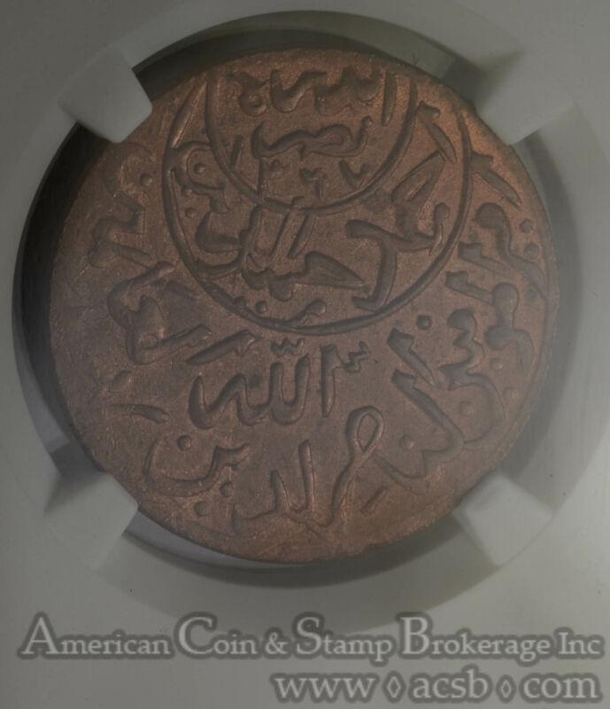 Yemen 1/40 Riyal AH1379/7 1960 MS64 RB NGC bronze Y#12.2 Yahya Gem Scarce
