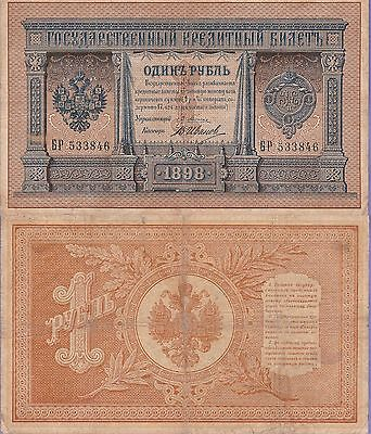 Russia 1 Ruble Banknote 1898 (1898-1903) Choice Fine Cat#1-A
