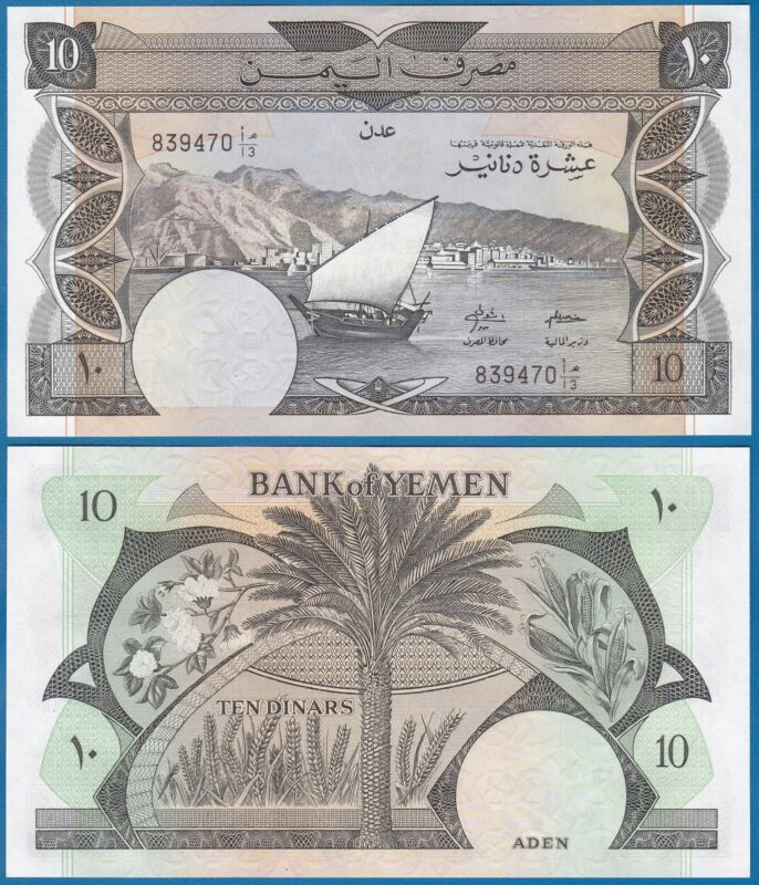 Yemen Democratic Republic 10 Dinars P-9b (1984) UNC Sign 4 Low Ship Combine Free