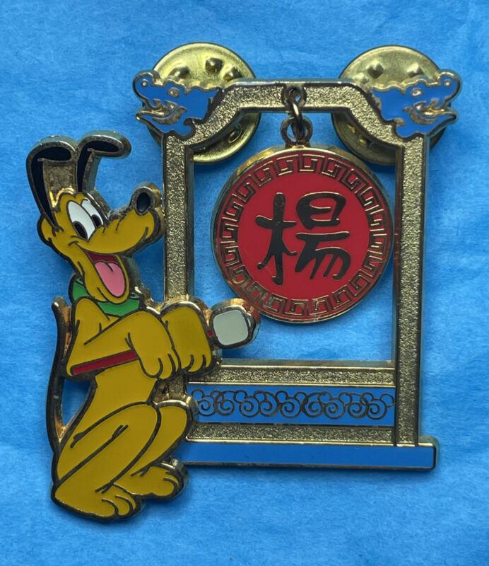 Disney Pin HKDL Shanghai Disneyland Resort Chinese Surname PLUTO Yeung 67074