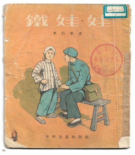 Chinese Kids Book Resist Japanese Invaders WW2 Japan Army 1955 Orig.