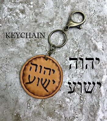 MODERN HEBREW 2inch KEYCHAIN FATHER & SON Names YHWH Yeshua Brown Bold Leather