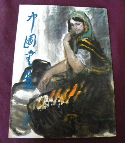 Japanese Chinese Oriental Art Painting Book 1979  Book 2