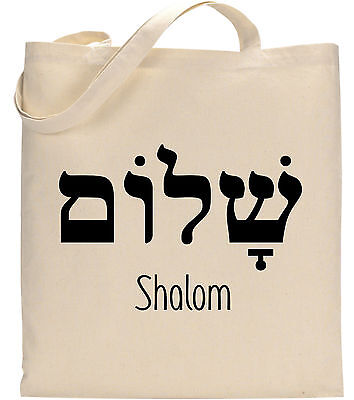 Christian Religious Tote Bag - Shalom Hebrew Language Peace Christian Jewish Religious Christmas Tote Bag