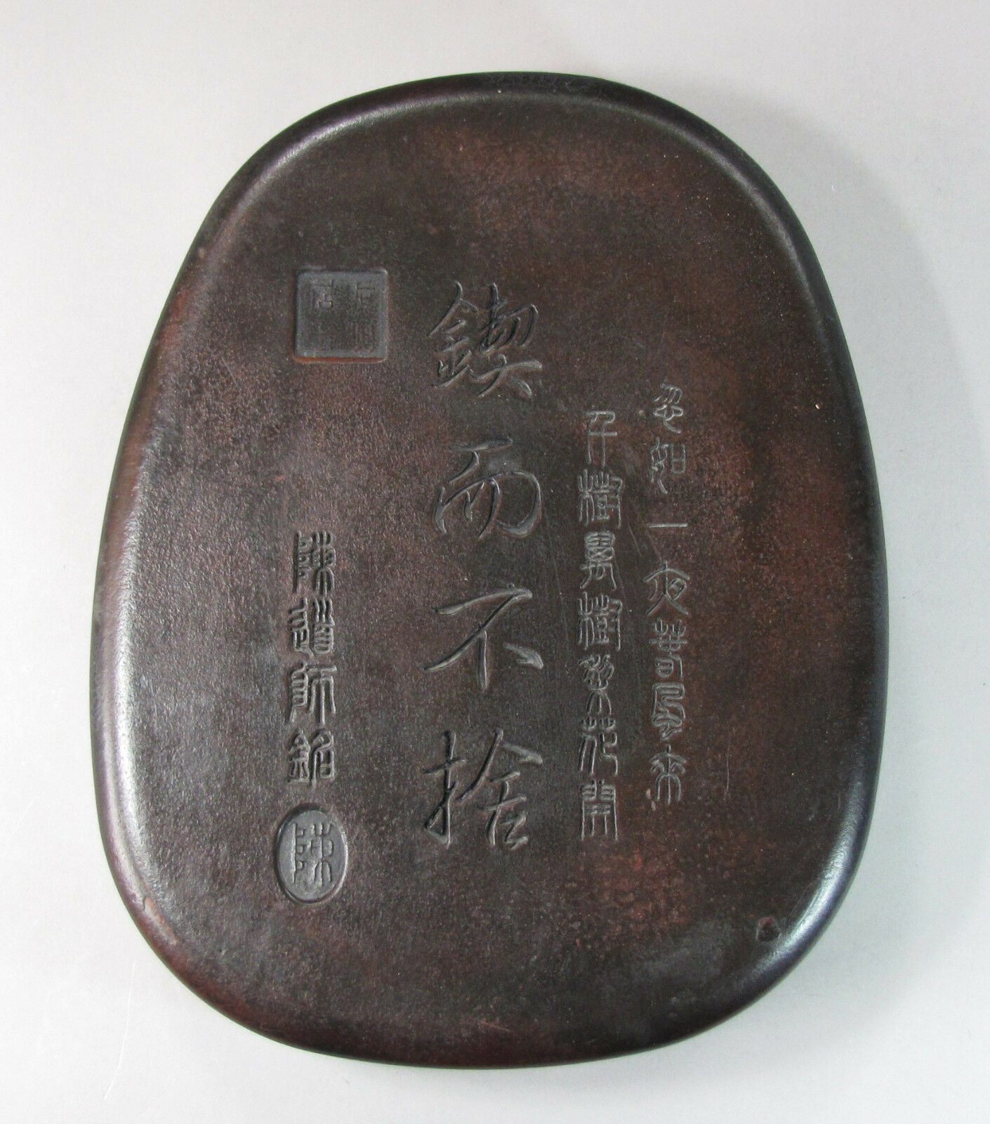 A Fine Chinese Oval Shaped Ink Stone And A Cover With Inscriptions - $280.00