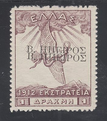 Epirus Sc N21b Mlh  1914 1D Violet Brown Issued During Greek Occ W  Double Ovpt
