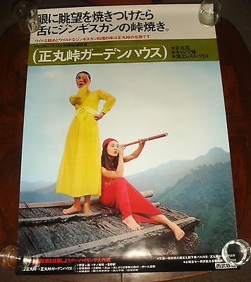 Vintage Two Girls Periscope 1970 JAPANESE POP ART PROMOTIONAL ADVERTISING POSTER