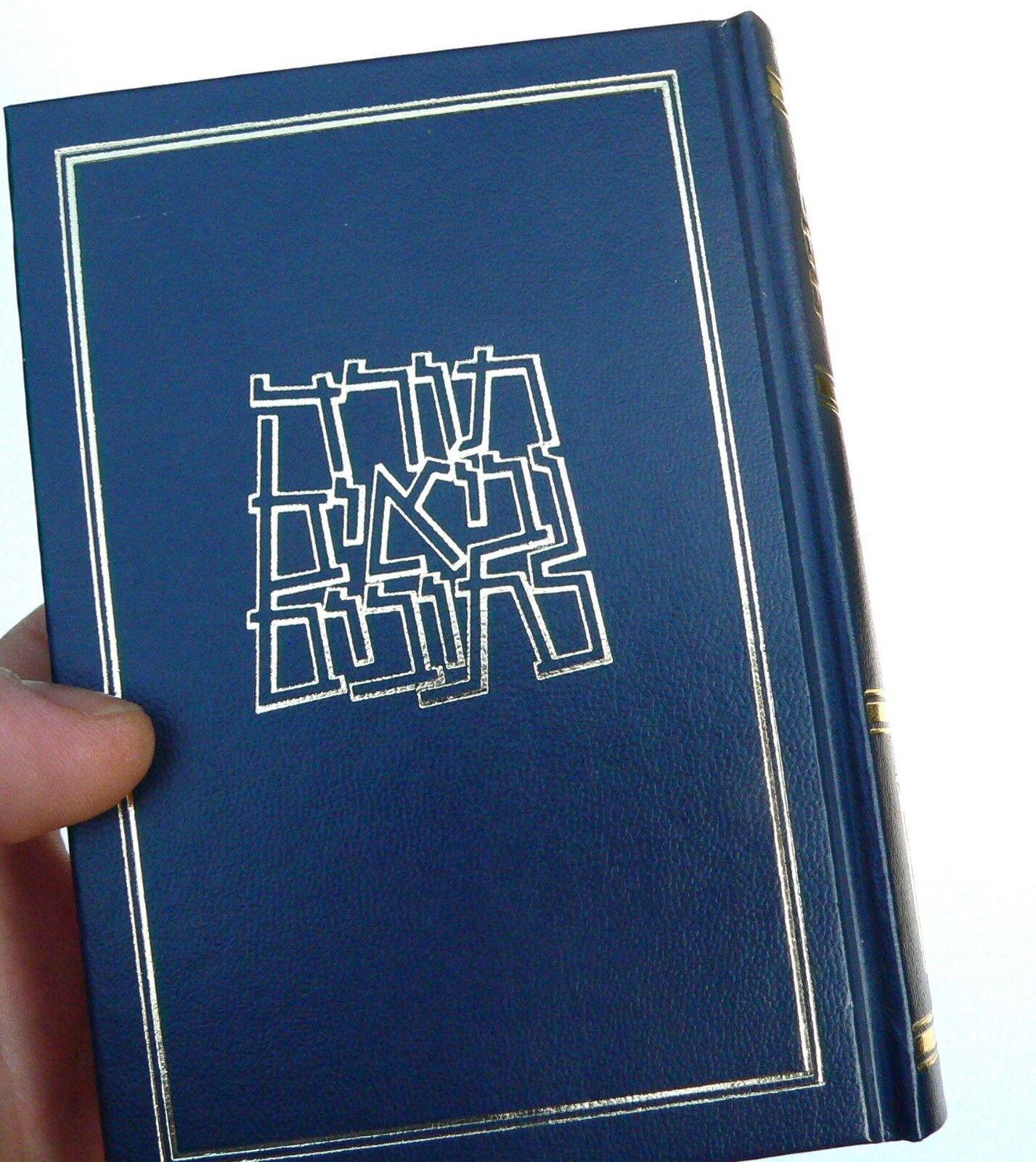 תורה נביאים כתובים מהדורת קורן (חדש) 1