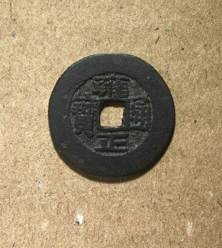 China-Qing Dynasty Yong Zheng Tong Bao One Cash 清雍正通寶寶晉(26.5 mm In Size)