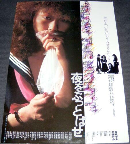 BLOW THE NiGHT! 夜をぶっとばせ Japan  Docu-Drama 1970s 1980s Sukeban JAPANESE CHiRASHi