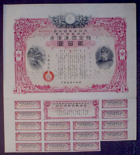 Japanese Government 200 Yen War Loan 194thies uncancelled + coupon sheet