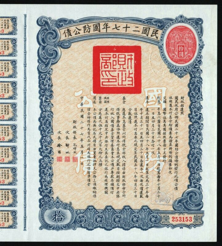 1938 China: National Defence Bond for $10 - uncancelled, with 58 coupons
