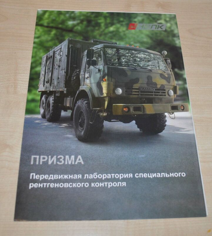 Mobile laboratory is a special x-ray inspection Kamaz Truck Military RU Brochure
