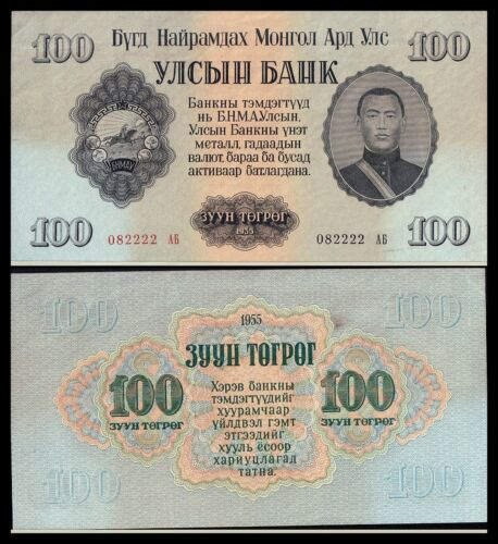 Mongolia 1955 100 Tugrik Banknote / YЛСBIΗ БАΗК - State Bank Issue / Pick# 34