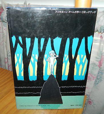 Ririkkusu 1  Afternoon All Color Comic   1988  Tankobon Hardcover Book Japanese