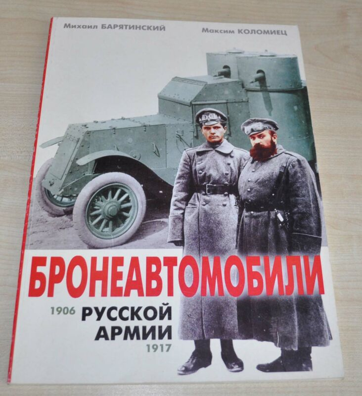 Armored Cars Russian Army 1906-1917 WWI Soviet Trucks Imperial Military Book
