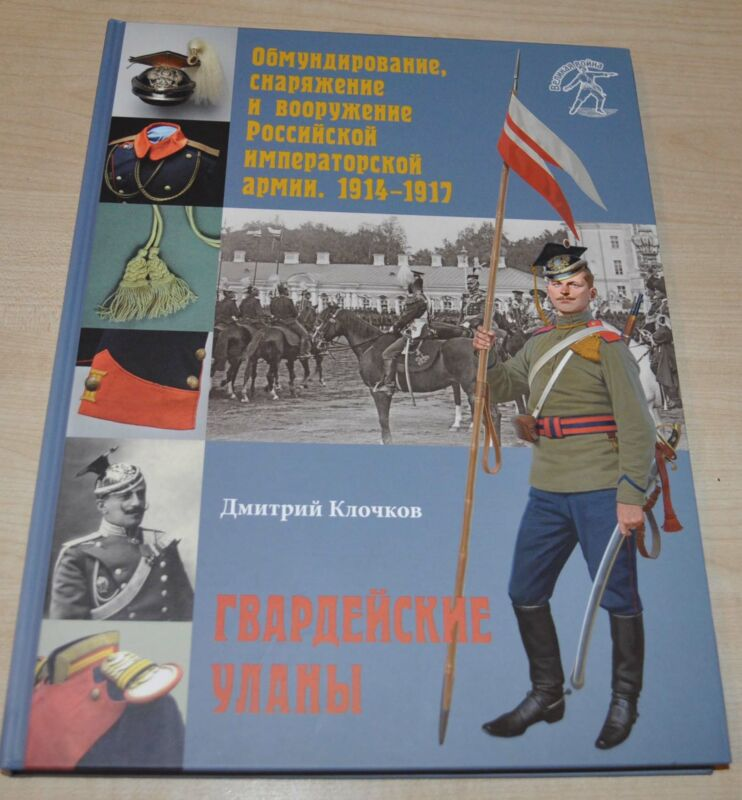Guards Lancers Great War Uniforms, equipment and weapons Russian Imperial Army