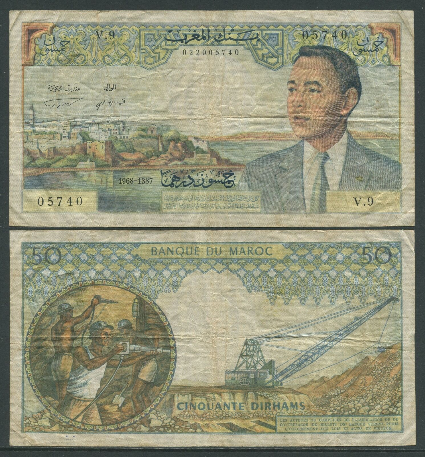 RECTO 50 Dirhams Type 1965 - None