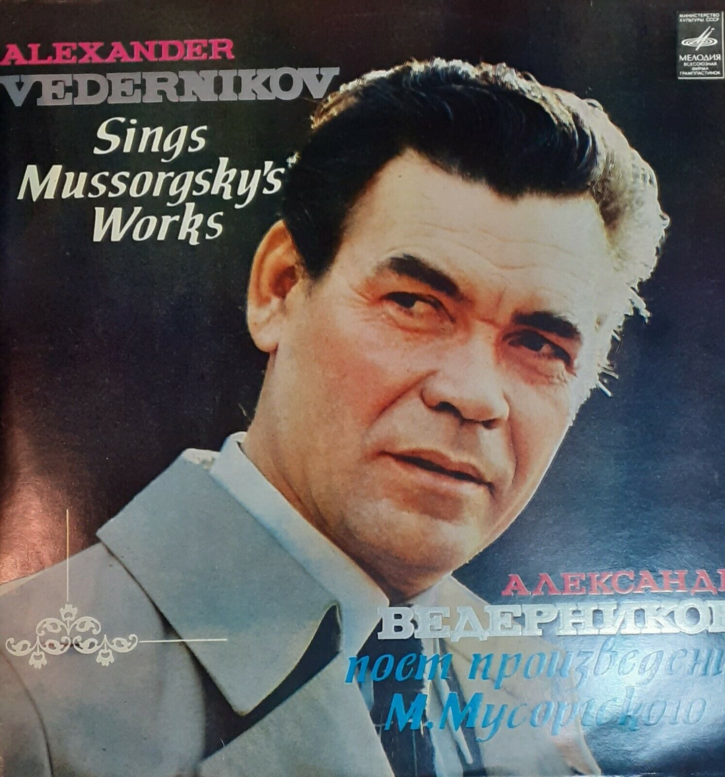 alexander vedernikov im radio-today - Shop