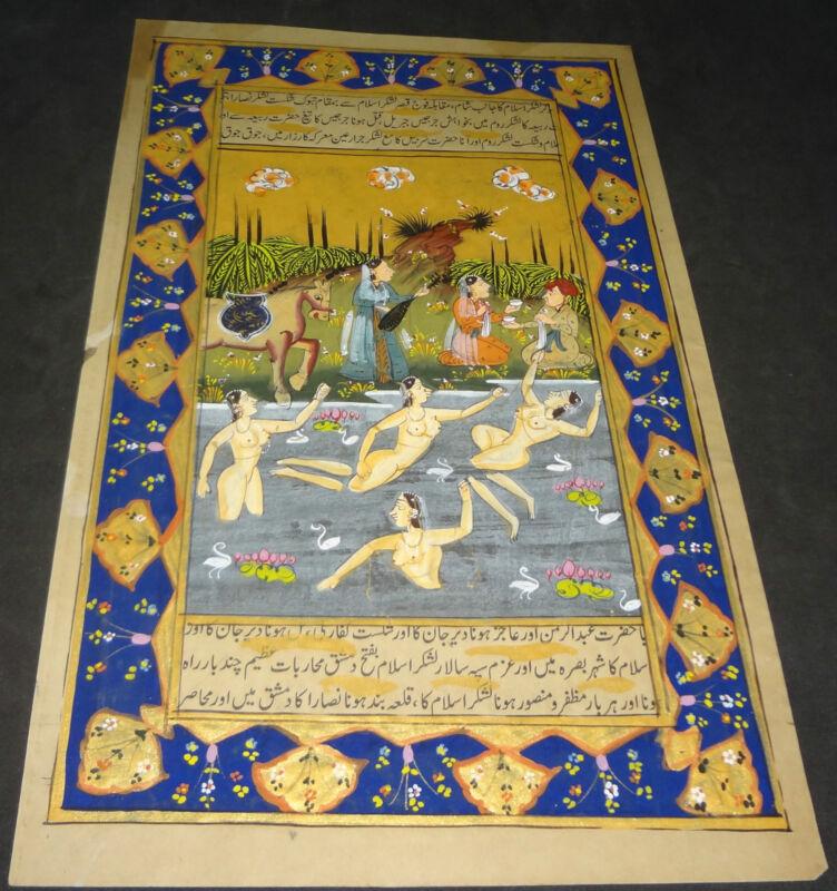 PERSIAN PAINTING ON URDU HISTORY MANUSCRIPT -Tcx