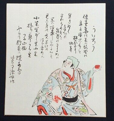 Vintage Japanese printed shikishi board, Uirouri, reproduction (V1332)