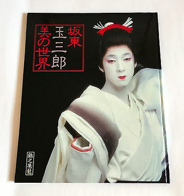 BANDO TAMASABURO 1979 JAPAN THEATER SOUVENIR PROGRAM BOOK Signed Autographed