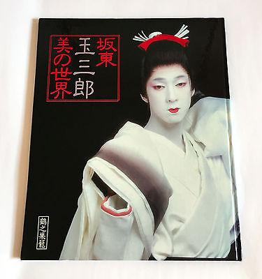 BANDO TAMASABURO 1979 JAPAN THEATER SOUVENIR PROGRAM BOOK Signed Autographed