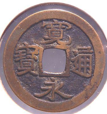 Japan 1 Mon 1636    1656  Uncirculated Nice Kanei Tsuho Coin