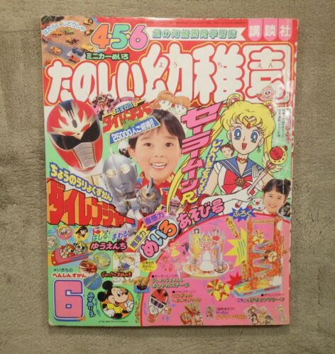 Tanoshii Youchien June 1993 Sailor Moon R, Miracle Girls, Ultraman, Dairanger